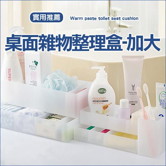 ✭米菈生活館✭【F70】桌面雜物整理盒 加大 拼裝 儲物 小物 置物 分類 放置 歸類 客廳 臥室 衛浴