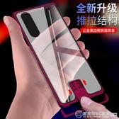 索尼Xperia5手機殼金屬無邊框玻璃潮牌xperia5網紅簡約女個性推拉SONY全包透明  圖拉斯3C百貨