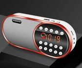 收音機 收音機迷你插卡小音箱戶外晨練便捷充電隨身聽歌唱戲評書機【快速出貨八折搶購】