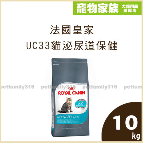 寵物家族-法國皇家UC33貓泌尿道保健10kg-送鼎食貓罐*2(口味隨機)
