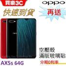 OPPO AX5s 手機 3G/64G,送 空壓殼+滿版玻璃保護貼,分期0利率