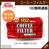 Kalita 102 無漂白咖啡濾紙NK102 100 枚2 4 人用濾紙咖啡扇形咖啡行家   包裝