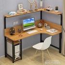 轉角書桌家用簡約台式電腦桌書櫃書架組合現代拐角學習寫字桌QM 依凡卡時尚