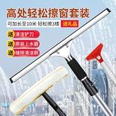 擦玻璃神器 家用加長刮擦窗戶器雙面刮刀清潔工具清洗刮水器伸縮桿 港仔會社