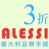 3折,ALESSI品牌錶