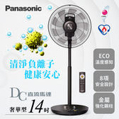 【Panasonic國際牌】14吋DC變頻負離子定時立扇/晶鑽棕F-H14GND-K