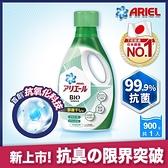 ARIEL超濃縮抗菌洗衣精900g瓶裝 (室內晾衣型)