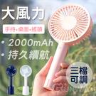 【現貨】搖頭手持風扇 大風力 擺頭風扇 充電式 夏天迷你風扇 桌用 涼風扇 手拿 安全 寶寶風扇