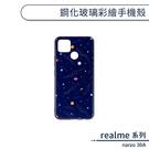 realme narzo 30A 鋼化玻璃彩繪手機殼 保護殼 保護套 防摔殼 手機套 鋼化玻璃殼