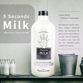 5秒順柔牛奶蛋白修護 護髮乳 1000ml【J000218】