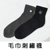 素色百搭1/2毛巾刺繡襪【no96822】