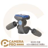 ◎相機專家◎ BENRO 百諾 HD1A 鋁鎂合金 三向雲台 360度 載重5kg 腳架接口1/4 高度95mm 公司貨