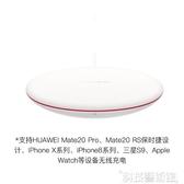 行動電源 Huawei/華為無線充電器Max15W快充版適配Mate20pro/iPhone X繫列 交換禮物