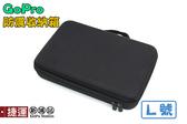 GoPro專屬防震防塵硬殼保護收納盒L