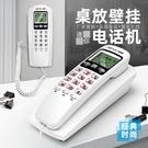 【接有線】小分機來電顯示電話機座機面包機壁掛小掛機固定電話 快速出貨