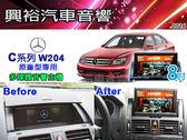 【專車專款】2008~2011年 BENZ C系列 W204專用8吋觸控螢幕主機*內建DVD+導航+數位+倒車四合一