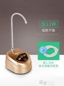 桶裝水靜音自動加水器上水器抽水器電動吸水器抽水泵配件【新年禮物】