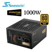 Seasonic 海韻 PRIME 1000GD 1000W Gold 全模組 80 PLUS 金牌 12年保固 電源供應器 SSR-1000GD