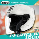[中壢安信]日本 SHOEI J-FORCE IV 素色 白 半罩 安全帽 3/4 四分之三 眼鏡溝