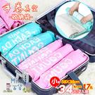 [7-11今日299免運]小款 2入裝 手卷真空壓縮袋 衣物收納袋 整理袋 防潮(mina百貨)【F0259-T】