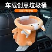 車載垃圾桶汽車內用多功能創意可愛后排個性紙巾盒抽紙盒裝飾用品【5月週年慶】