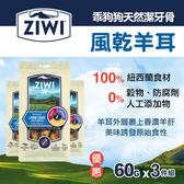 【毛麻吉寵物舖】ZiwiPeak巔峰 乖狗狗天然潔牙骨-羊耳-三件組 寵物零食
