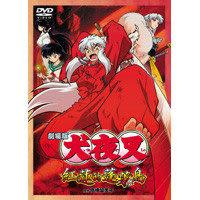 犬夜叉劇場版-紅蓮的蓬萊島DVD