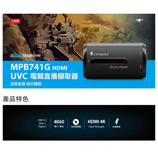 【中將3C】UPMOST 登昌恆 UVC HDMI 電競直播擷取器 .MPB-741G