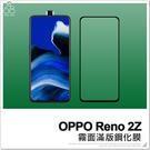 OPPO Reno 2Z 滿版 霧面 鋼化 玻璃貼 防指紋 保護貼 螢幕保護 鋼化玻璃 玻璃膜 滿版 鋼膜