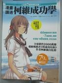 【書寶二手書T4/勵志_WFR】漫畫讀通柯維成功學_史蒂芬.柯維