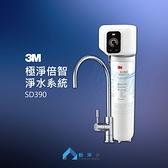 3M SD390 極淨倍智淨水系統 #贈SD390-C2濾心乙支 │ 極淨水
