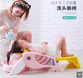 兒童躺椅 洗頭神器兒童洗頭躺椅可折疊寶寶洗頭椅加大號小孩洗頭床洗髮架 JD 小天使