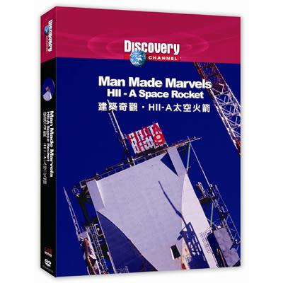 建築奇觀 - HII-A太空火箭DVD