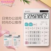 SHARP夏普官方正品EL-S452時尚簡約辦公臺式卡通可愛計算器日本原裝 美物 交換禮物