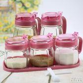 廚房用品 調料盒套裝家用 玻璃調味罐調味盒調料瓶鹽罐油壺調料罐【交換禮物】
