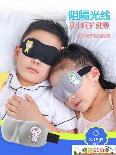 睡眠眼罩 辛羽3D遮光眼罩卡通睡眠兒童午覺小學生男女可愛睡覺透氣戶外眼罩 彩紅屋