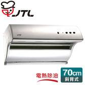 喜特麗 JTL 斜背式電熱除油排油煙機 70cm JT-1733S 含基本安裝配送