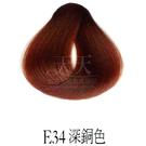 【專業推薦】施蘭蔻光璨染髮 (E34_深銅色) 60g [14790]