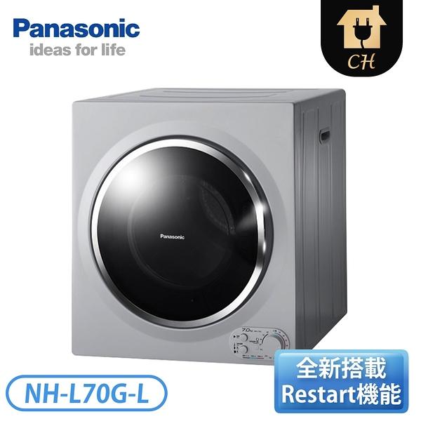 Panasonic 國際牌 7公斤 乾衣機-光曜灰 NH-L70G-L