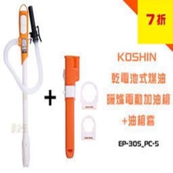 【尋寶趣】KOSHIN 乾電池式煤油暖爐電動加油槍 + 油槍套 EP-304/EP104 EP-305_PC-5