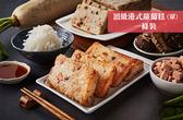康鼎-好彩頭頂級港式燒臘蘿蔔糕(葷)