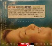 停看聽音響唱片】【CD】綾戶智惠 - 發燒精彩的美好世界