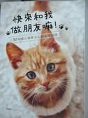 【書寶二手書T5/寵物_GHS】快來和我做朋友嘛!_林慶昭