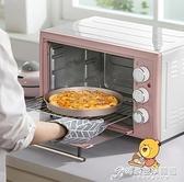烤箱烤箱家用烘焙全自動多功能30升大容量蛋糕面包迷你小型電烤箱 雙十二全館免運