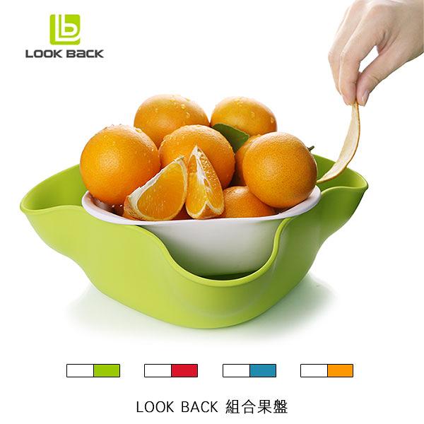 LOOK BACK 組合果盤 水果盤 瀝水盤 瀝水架