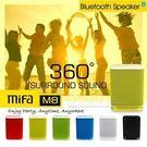 MiFa M8 無線藍芽喇叭 20W超大聲 藍牙音響 藍芽4.0 觸控面板 360度全方位 支援aptx高音質