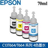Epson 愛普生 70ml 原廠墨水(4色選1) / T6641/T664100、T6642/T664200、T6643/T664300、T6644/T664400