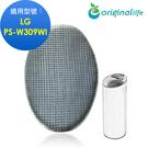 LG空氣清淨機濾網 (PS-W309WI...