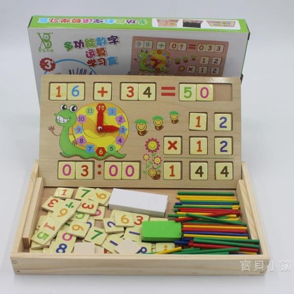 幼小銜接益智蒙教數學學習盒計算教玩具幼兒園數學區數數棒中大班【全館免運八五折】