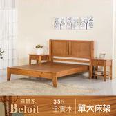 IHouse-伯洛 森林系全實木床架-單大3.5尺如圖